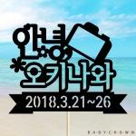 여행토퍼 (안녕 여행지) 신혼/가족/힐링/태교여행