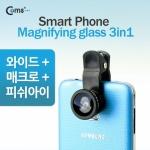 Coms 스마트폰 카메라 확대경 LQ 001 피쉬아이 와이