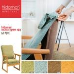 히다마리 셀렉트 체어 M 커버 추가구매