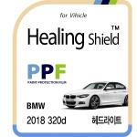 BMW 2018 320d 헤드라이트 PPF 필름 2매(HS1761937)
