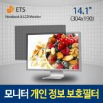 ETS/프라이버시필터-모니터필름14.1/304x190/개인정보보호필터/보안기능/사생활보호/화면보호/눈부심방지
