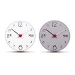 주문제작 - 이니셜 무소음벽시계 (한글 & 숫자)