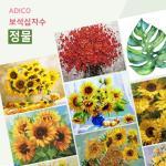 DIY 보석십자수 - 정물 13종 택1