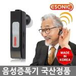 이소닉 VA-3000 초소형음성증폭기 이어짱 /보청기기능