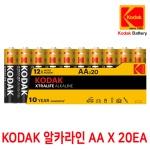 [Kodak] 코닥 알카라인 건전지 배터리 20알 패키지 외
