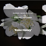 [송도동 커피공장] 코케 허니 (Ethiopia) 500g