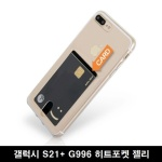갤럭시 S21+ G996 히트 포켓 카드 수납 핸드폰 케이스