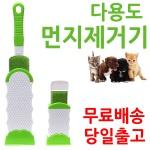 먼지제거기/정전기브러쉬/반려견털제거/휴대용클리너