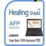 레노버 요가북 C930 키보드용 올레포빅 보호필름 1매