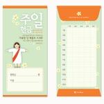 예수님 주일학교헌금봉투 - 년간주일(50매)