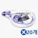 교체형 수정테이프x20개 화이트 사무용품 수정용품