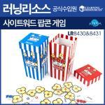 러닝리소스 팝콘게임 2종세트(LR8431&8430)