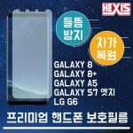 갤럭시S7엣지,S8,S8+,G6,A5 자가복원 핸드폰보호필름