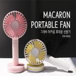 [그래비] 마카롱 휴대용 핸디선풍기