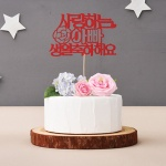 페이퍼 케이크 토퍼 [사랑하는 아빠 생일 축하해요]
