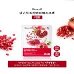 리코셀 네이처 리커버리 석류 마스크팩 23g(30개)