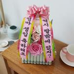 미니화환 용돈화환 2종 승진 축하 개업 선물 생일 꽃