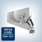 카멜마운트 듀얼모니터거치대 PMA-2DU(USB형)