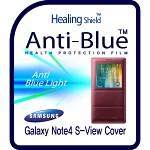 [힐링쉴드] 삼성 정품 갤럭시노트4 뷰커버 블루라이트차단 시력(건강)보호필름 2매(HS143762)
