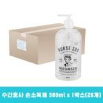 수간호사 손소독제 500ml 에탄올 70% 의약외품 20개입