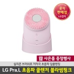 LG프라엘 블라썸 핑크 초음파 클렌저 BCN1