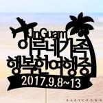 여행토퍼 (행복한여행중) 신혼/가족/힐링/태교여행