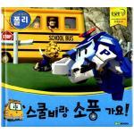 [로이북스] 스쿨비랑 소풍 가요! [안전 그림책 2 ]