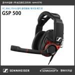 젠하이저 GSP 500 오픈형 게이밍 헤드셋