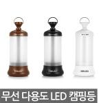 LED 캠핑등 LX-001 무드등 손전등 랜턴 비상등
