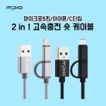 [MPIO]2in1 고속충전 숏케이블 5핀/아이폰/C타입