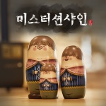 tvN미스터션샤인 마트료시카