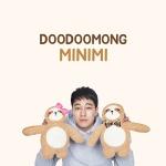 [보니크루] 소지섭 인형 두두몽 미니미 체크타이