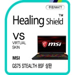 MSI GS75 스텔스 8SF 상판 버츄얼매트 보호필름 2매