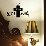 오직예수 - 성경말씀스티커(227)