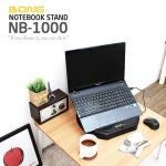 NB 1000(USB허브미포함) 노트북받침대 노트북거치대