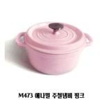 M473 애나멀 주철 냄비 핑크 식기 백패킹 캠핑용