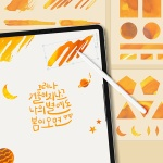 윤동주 잉크 PNG 스티커 굿노트 아이패드 갤럭시탭