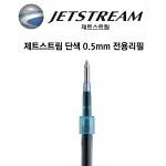 제트스트림 단색 0.5mm 리필심/SXR-5