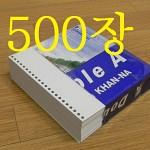 [Andern] 앤던 A5-500매의 루스리프 20공 바인더 리필 속지-무선 HB512-1