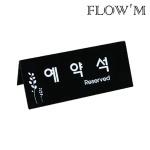 플로엠 테이블 블랙 표지판 예약석 F3575 4 (150X70)