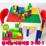 레고 호환 NEW 블럭놀이 레고 테이블 2-IN-1/의자포함