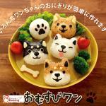 강아지주먹밥틀
