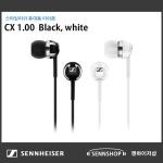 젠하이저 CX 1.00 커널형 이어폰 / AS 2년 가능