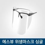 에스뷰 위생마스크 싱글 미세먼지/바이러스차단