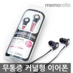 [무료배송] 이어폰 커널형 칼국수 스마트폰 5가지색상