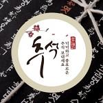 벚꽃 추석 감사 원형 라벨 (10개)
