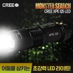 정품 몬스터 서치 라이트 미니 Q5 LED 후레쉬