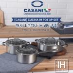 까사니 쿠치나 IH 냄비 3종세트