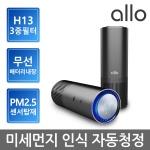 [1+1]알로코리아 휴대용 무선 A8W 미니 공기청정기