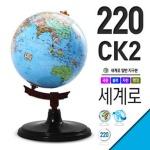 세계로 일반 각도조절 지구본 220-CK2(지름:22cm)